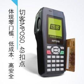 手机电子签名pos机