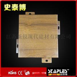 南京铝单板厂家直销史泰博铝单板铝扣板铝蜂窝板