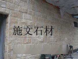 河北蘑菇石厂家芝麻黄 芝麻黄蘑菇石 芝麻黄文化石文化砖