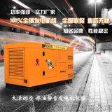 60kw柴油发电机封闭式发电机组