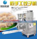 新款多功能仿手工大型饺子机 省时省力 创业食品机械