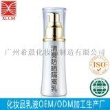 广州化妆护肤品工厂代加工防晒隔离乳液oem odm来样加工