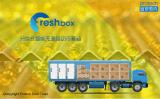 智慧全程冷鏈物流解決方案F-BOX