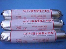 遇水膨脹止水密封膠是一種遇水膨脹、單液、彈性密封膠
