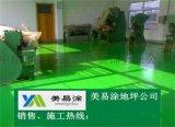 中山东凤镇地板漆厂家,港口地坪漆施工