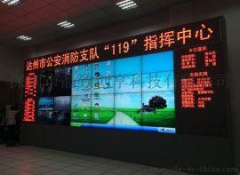 消防部队信息化拼接大屏工程