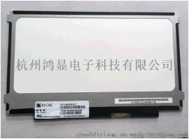 笔记本液晶屏批发商