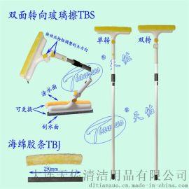大连天佐双面转向玻璃擦TBS玻璃刮水器