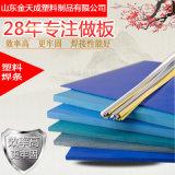 PVC焊条 PP焊条 PE焊条 焊接性好 效率高 牢固 用途广