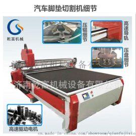 陕西乾富机械振动刀切割机脚垫生产设备厂家直销