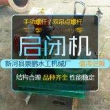 南宁液压式启闭机厂家20吨液压翻版闸门