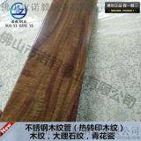 专业木纹热转印,不锈钢木纹管,热转印木纹定做