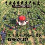 森莱农用无人植保机机架碳纤维机架10公斤环抱式横折六轴喷洒农药植保机