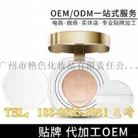 气垫BB代工ODM生产