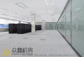 西安oa架空活动地板众鑫机房品牌批发代理