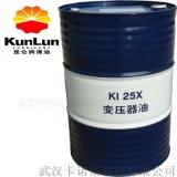 克拉玛依产 昆仑25#变压器油 湖北区域总代理