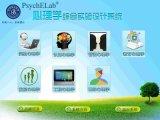 PsychELab心理学综合实验设计系统