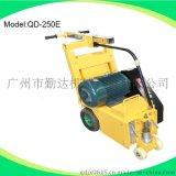 QD-250E电动铣刨机