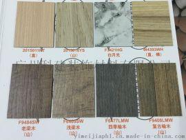 伊美家防火板6477D8,四季榆木富美家同款木纹耐火板家具贴面胶合板