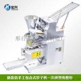 潮州小型全自动仿手工饺子机哪里价格便宜