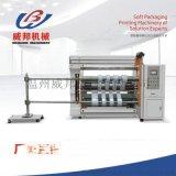 高速分切机350米/分钟卷筒纸分切机塑料包装分切机