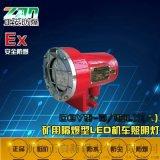 【正安防爆】DGY12-15/120LX(A)矿用隔爆型LED机车灯 防爆照明