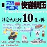 跑江湖摆地摊新模式 淘宝天猫快递件10元清仓模式 火爆销售