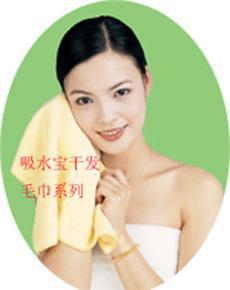 美容巾面巾(XSB-0030)