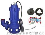 上海南洋WQK/QG切割式潜水排污泵,WQ带切割装置
