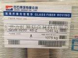 甘肃玻璃纤维纱 巨石4800tex无碱386 拉挤用直接无捻粗纱