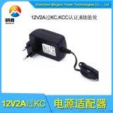 12V2A 欧规 过KC CE 认证电源