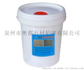 AD-133大理石仿古粉 石材護理劑 鄭州石材防護劑 開封石材護理劑