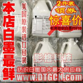 进口数码直喷印花墨水 T恤打印机白墨 美国杜邦纺织墨水P5910特惠