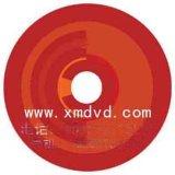 廈門DVD光盤印刷光盤刻錄xmdvd.com