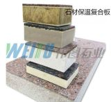 薄型石材装饰保温一体板保温装饰|青岛伟图科技