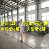 科润电加热橡胶硫化罐环保节能无污染