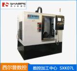 东莞西尔普SXK07L数控加工中心