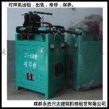 供应二手自动对焊机100#钢筋对焊机成都永胜机械租赁公司