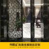 中式仿古不锈钢高隔断不锈钢花格装饰|酒店客厅时尚不锈钢隔断
