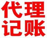天津地区 公司注册 代理记账 我们做了十七年