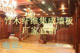 北京竹木纖維集成牆板廠家批發