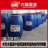 水性漆专用丙烯酸树脂--上海六链LP902, 高硬度、耐性好
