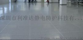 深圳准利达 防静电地板 PVC防静电地板
