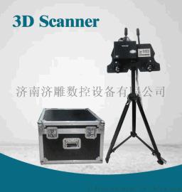 济雕 3D扫描仪