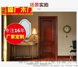 广东实木复合门批发商 木门加盟厂家 室内平雕门价格