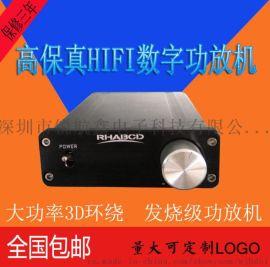 锐航鑫RH-A4高保真大功率HIFI音乐数字功放机