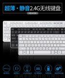 B.FRIENDitRF1430K超薄靜音無線鍵盤