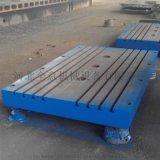 铸铁T型槽平台,铸铁平台,焊接平台