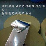 深圳不干胶厂家直销,亮银龙,光银龙,消银龙,哑银龙,用于,LED,印刷,可模切加工,散卖