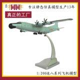合金飞机模型 仿真飞机模型厂家 飞机模型定制批发 飞机模型制造 1:200 运八警戒机